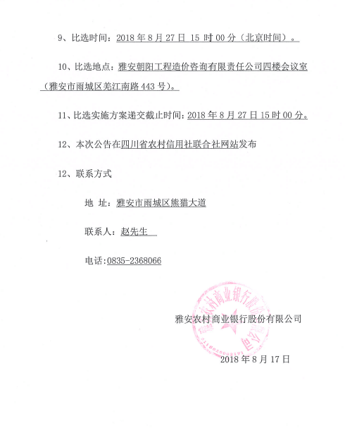 雅安农商银行名山支行新店分理处装修工程施工比选公告